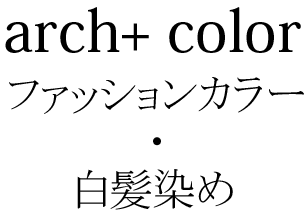 arch+ color ファッションカラー 白髪染め