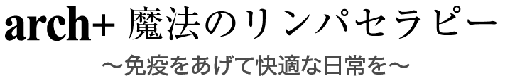 arch+魔法のリンパセラピー
